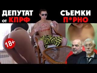 Депутат от КПРФ вместе с женой снимали ПОРНО и выращивали ТРАВКУ. Алексей Анищенко, Владимир Уйба