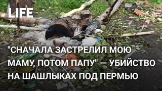 """""""Сначала застрелил мою маму, потом папу…"""" — бизнесмен расстрелял семью на глазах ребёнка в Пермском крае"""