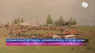 Возрождение фестиваля «Харыбюльбюль»