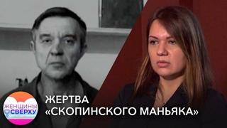 «Меня изнасиловали почти 1000 раз»: история Екатерины, которая была в плену у «скопинского маньяка»