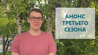 СВОЯ ИГРА среди подписчиков канала | АНОНС ТРЕТЬЕГО СЕЗОНА