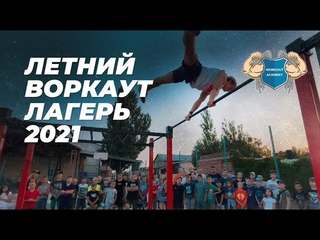 ВОРКАУТ ЛАГЕРЬ | WORKOUT CAMP