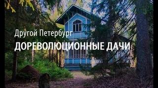 Другой Петербург. Дореволюционные дачи. Что изменилось за 100 лет?