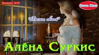 """""""Тысячи свечей"""" - Алёна Суркис (НОВИНКА 2020)"""