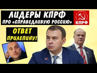 Зюганов и Афонин об объединении КПРФ и «Справедливой России — За правду». Ответ Захару Прилепину
