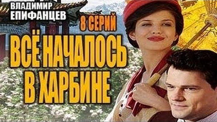 Всё началось в Харбине Россия 2012 Все серии