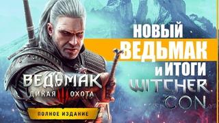 НОВОЕ DLC для ВЕДЬМАК 3 от CD Projekt RED | Итоги WitcherCon | ВЕДЬМАК 2 СЕЗОН и КОШМАР ВОЛКА