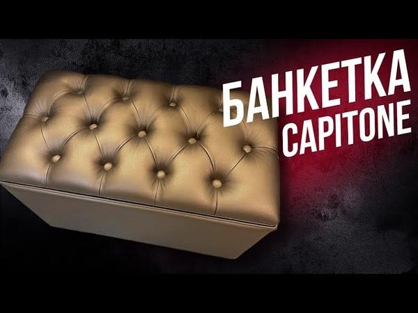 Банкетка В Прихожую Своими Руками Banquette DIY