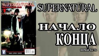 Сверхъестественное: Начало Конца (1 из 6). Supernatural