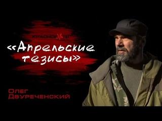 """""""Апрельские тезисы"""". Олег Двуреченский."""