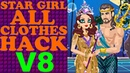 WOW! STAR GIRL ALL CLOTHES HACK V8 Fashion Gala Items Rare / 2017