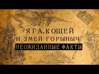 Баба Яга, Кощей и Змей Горыныч: неожиданные факты о сказочных злодеях! /Сборник видео