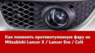 Замена ПТФ на Mitsubishi Lancer X / Lancer Evo / Colt. Инструкция
