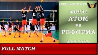 АТОМ (г. Волгодонск) vs Реформа (г. Волгодонск) | ФИНАЛ | Чемпионат Ростовской области волейбол