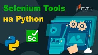 Selenium Tools на Python