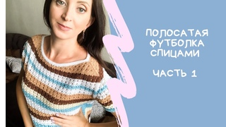 Полосатая футболка спицами// Часть 1// Реглан-погон