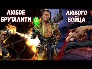 Шан Цзун МК 11 умеет делать все Бруталити в Мортал Комбат Мобайл (Mortal Kombat Mobile)
