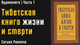 Тибетская книга жизни и смерти | Часть 1 | Согьял Ринпоче | Аудиокнига