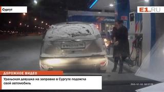 Уральская девушка на заправке  подожгла свой автомобиль
