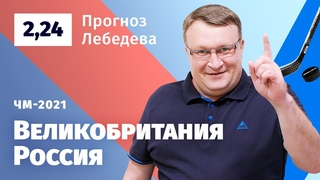 Великобритания – Россия. Прогноз Лебедева