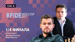 FIDE World Cup 2021 | 1/4 финала, 1-ый день 🎤 Комментирует ВАСИЛИЙ ИВАНЧУК  ♟️  [RU]