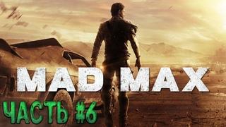 Прохождение Mad Max ►Максимальная сложность #6