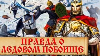 Мифы о Ледовом побоище 1242 г. Неизвестные факты об Александре Невском и битве на Чудском озере