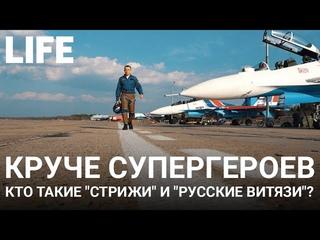 """30 лет крылом к крылу. Пилотажные группы """"Стрижи"""" и """"Русские витязи"""" отмечают юбилей"""