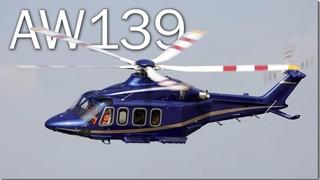 AW139 - вне конкуренции