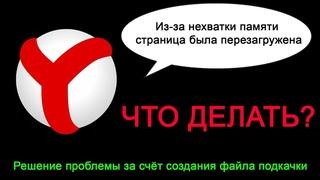 «Из-за нехватки памяти страница была перезагружена» в Яндекс.Браузере. Как исправить?