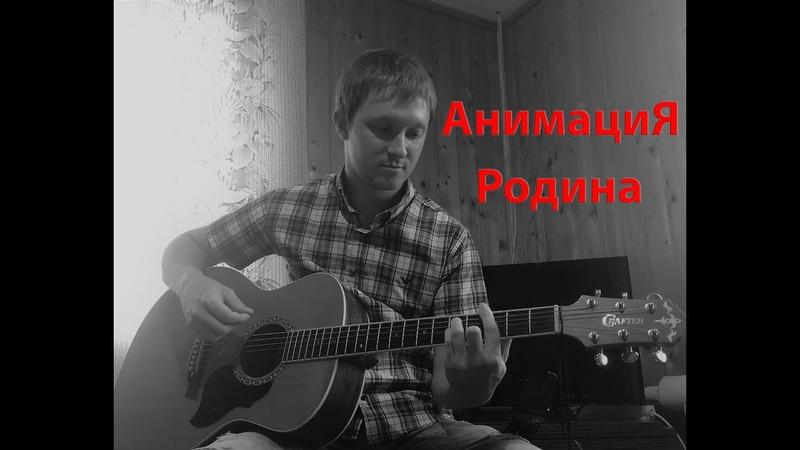 Анимация Родина cover by Станислав Зайцев