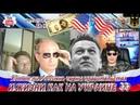 ЧАТ РУЛЕТКА ! Хотят ли Россияне смены правительства и жизнь как на Украине с БЕЗВИЗОМ !