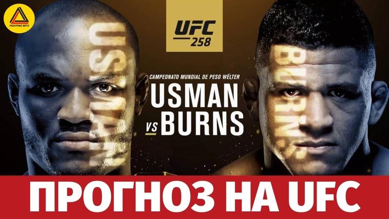 Разбор турнира UFC 258 Usman vs Burns