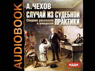 """2000881 40 Чехов А.П. """"Экзамен"""""""