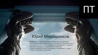 После Титров #105. Юрий Юрич Мирошников - ветеран игровой индустрии в СНГ.