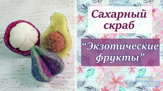 """Как сделать сахарный скраб """"Экзотические фрукты"""" /// DIY: sugar scrub """"Exotic fruits"""""""