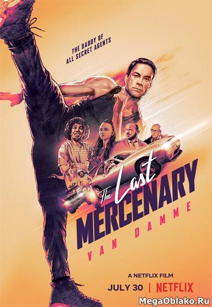 Последний наемник / Le dernier mercenaire (2021/WEB-DL/WEB-DLRip)