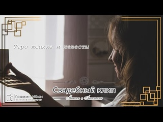 Свадебный Клип Максим и Анастасия Трейлер