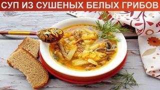 КАК ПРИГОТОВИТЬ СУП ИЗ СУШЕНЫХ БЕЛЫХ ГРИБОВ? Наваристый и ароматный грибной суп из белых грибов