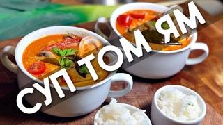 Рецепт   Бомбический Том Ям от В.Бурды. Самый вкусный, что я ел.