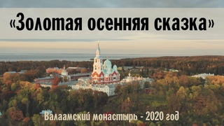 «Золотая осенняя сказка»   Валаамский монастырь   Октябрь 2020 года