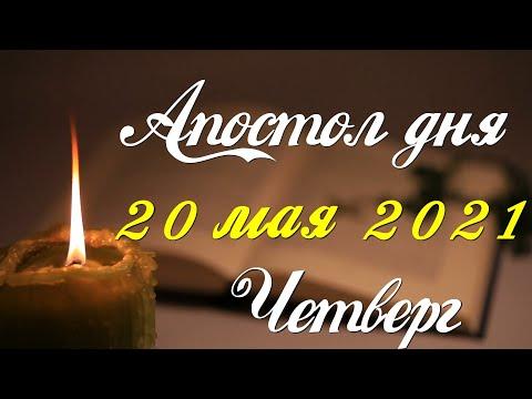 Апостол дня 20 мая 2021 Деяния святых апостолов