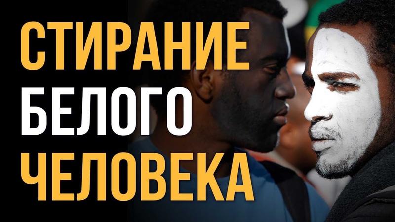 Россия следующая Уничтожение белого человека не ограничится Европой и США Анатолий Ливри
