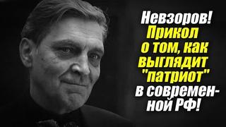 """Невзоров! Прикол о том, как выглядит """"патриот"""" в современной РФ!"""