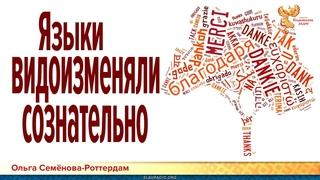 Языки видоизменяли сознательно. Ольга Семёнова-Роттердам