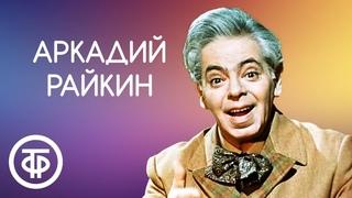 Аркадий Райкин. Популярные миниатюры и редкие записи