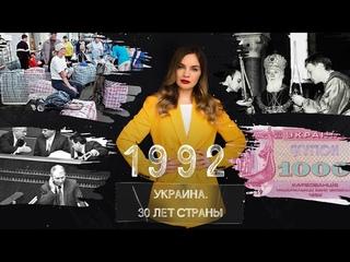 Хмурое утро независимости, явление Кучмы, Филарет и флот в Крыму. Украина в 1992-м году