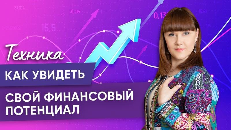 Как увидеть свой финансовый потенциал Алория Собинова