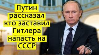 Разгромная РЕЧЬ! Путин поднял АРХИВЫ и рассказал о начале Второй мировой войны