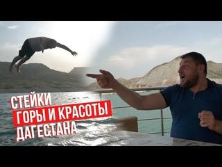 Правильный ОТДЫХ в Дагестане! Шахбанова Зайнаб кто это?! [Нетипичная Махачкала]